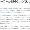 Microsoft 365 SharePoint で Internet Explorer 11 を利用している場合に考慮しておくことが公開されていました