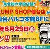 「JUMP SHOP仙台店」のオープン記念キャンペーン詳細