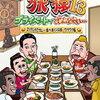 東野・岡村の旅猿13 プライベートでごめんなさい・・・ スリランカでカレー食べまくりの旅 ワクワク編 プレミアム完全版(DVD)の予約ができるお店