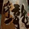 ▼ 龍酔(りゅうすい)
