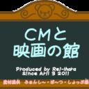 CMと映画の館