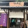 すじゅ散歩in名古屋
