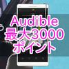 【時給1200円】AmazonのAudible会員はじめて登録で3000ポイントをゲットする方法!
