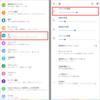 【Android】Google アシスタントが「喋らない」「音が出ない」時に確認すべき設定項目
