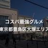 コスパ最強グルメ〜東京都豊島区大塚エリア〜