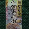 小諸七兵衛が地元スーパーにあった!208円を4パック購入し、食べた感想を書きました