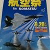 小松基地 航空祭へ
