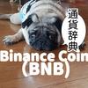 仮想通貨辞典 Binance Coin (BNB)