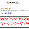 Amazon Prime Day 2017 オススメ商品はこれだ!