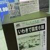 2018年ゴールデンウィークは福島県いわき旅行へ 小名浜「いわき・ら・ら・ミュウ」 #がんばろう東北