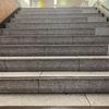 階段がうまくのぼれない