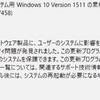 Windows 10 1511 10586.218リリース