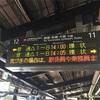 323系がついに12月24日に運行開始!JR西日本が鉄道ファンにクリスマスプレゼントだ!