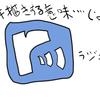 伊集院光さんのラジオは相変わらずおもしろい「やっとラジコ使えるようになりました」