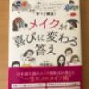 本の感想『メイクが喜びに変わる答え』美塾 内田塾長の本を読んで得られたこと&おすすめ度