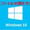 windows10  写真を従来の方法(windows7風)で印刷したい。(開きたい)
