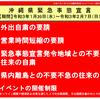 【悲報】東京都、3/8以降も緊急事態宣言延長を要請wwふざけんなwww
