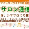 イオンモール高崎店 ピアノインストラクター田島 ピアノサロン通信 ~まとめ~