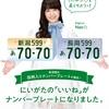 Nao☆ちゃんがアンバサダー!新潟県図柄入りナンバープレート。