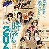 企画演劇集団ボクラ団義「時をかける206号室」を観た