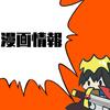 6月4日発売予定のジャンプコミック情報