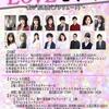 渡辺裕之・AKB48主演ドラマ第2弾「LOVE ゼミコン」制作決定!