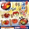 ぷにっと!海鮮どーんBC 300円 全5種