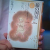 歌人 穂村弘(49歳)が薦める一冊、大島弓子著『綿の国星』