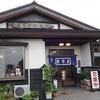 【新潟・魚沼】あの!世界の…さんも通ったお蕎麦屋さん『小松屋』