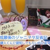 ◆平成最後のジャニヲタ反省記〜健人くんに認知してもらいたいお年ごろ