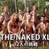 全裸の男女12人が40日間サバイバル「THE NAKED XL 12人の挑戦」が非常に興味深い件