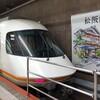 近鉄アーバンライナー(名古屋→大阪上本町)