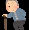 人口減少の進む日本は年金生活に入った