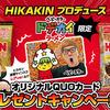 HIKAKINプロデュースベビースタードデカイラーメン限定オリジナルQUOカードプレゼントキャンペーン