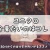 【ユニクロ】今着たいのはコレ!!