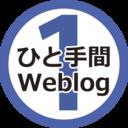 ひと手間Weblog