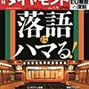 落語にハマる!(週刊ダイヤモンド)