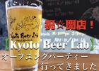 和束のお茶を使ったビールが飲めるブリューパブ『Kyoto Beer Lab』で煎茶ピルスナーを堪能してきました!