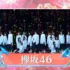 #欅坂46 #Mステ #ウルトラFES2018『語るなら未来を…/サイレントマジョリティー/二人セゾン』パフォーマンス映像公開!