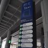【香港ディズニーランド】☆前泊から緊張のタクシー乗車について☆