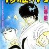 一番好きな格闘技漫画!「修羅の門」 by川原 正敏