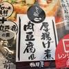 豆腐なのにボリューム満点!「レンジでカンタン!ひとり鍋」シリーズ