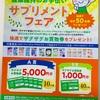 zagzag お買い物券5000円が当たる!サプリメントフェア 3/31〆
