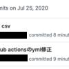 Github Actionsを使ってgit commitとgit pushを自動化しよう。