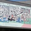 妖怪/ヒト ファンタジーからリアルへ@川崎市市民ミュージアム 2019年8月17日(土)