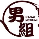 めぐみ里山男組活動記録