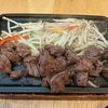 【蒲田グルメ】150gステーキが1,000円で!「ステーキたかはし」でランチ