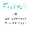 NEWヤマモテブログ (100)