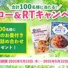 【Twitter懸賞】西友公式Twitterフォロー&リツイートキャンペーン