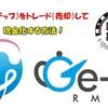 LUC888 GCをRMTサイト『Ge-ni』で、トレードして売却する方法!